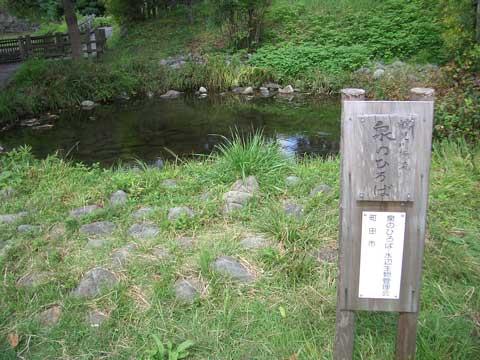鶴見川 源流の泉