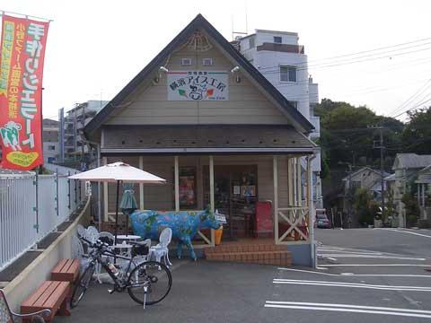 横浜アイス工房