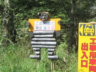 K201 熊注意
