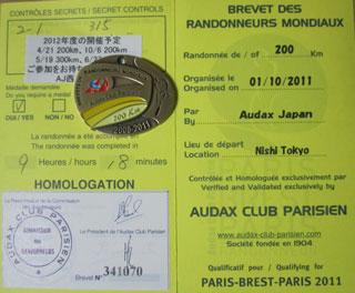 200Km認定メダル