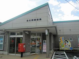 金太郎郵便局