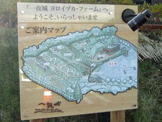 ヨロイヅカ・ファーム