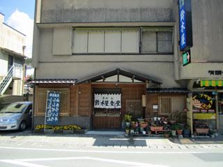 鈴木屋食堂