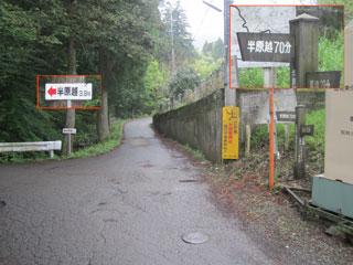 半原越え入口1
