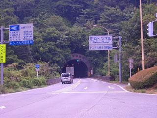 正丸トンネル