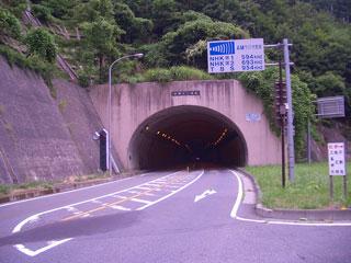 大峰トンネル