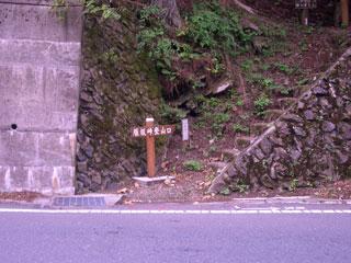 雁坂峠登山口