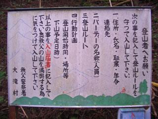 雁坂峠登山口カンバン