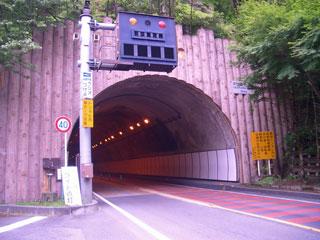 奥秩父トンネル