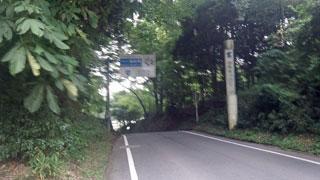 境の明神を越えて福島へ