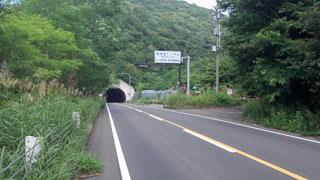 勢至堂トンネル