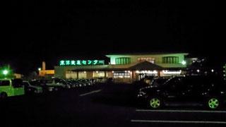 東洋健康センター