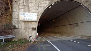井田トンネル