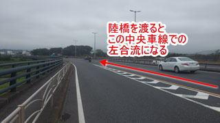 金田陸橋合流