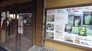 カフェ四葩(よひら)