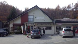 柳沢峠茶屋