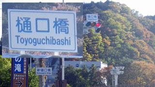 Toyogutibashi
