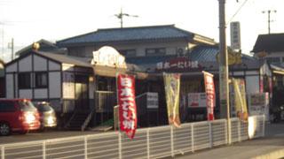 日本一たいやき