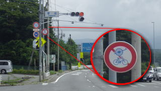 R246 自転車通行禁止