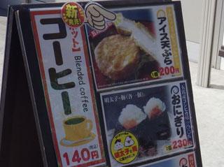 アイス天ぷら